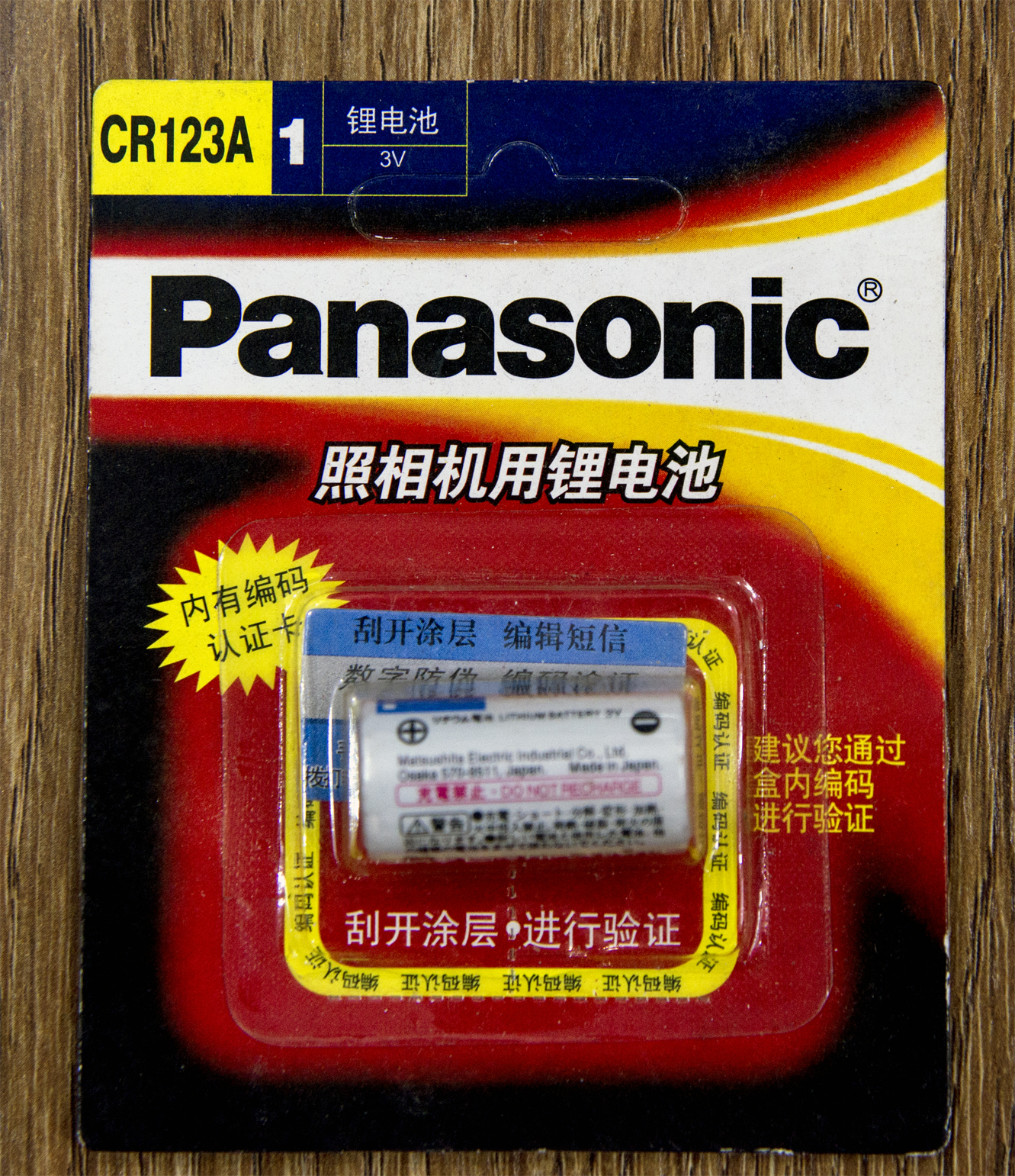 PIN PANASONIC CR123